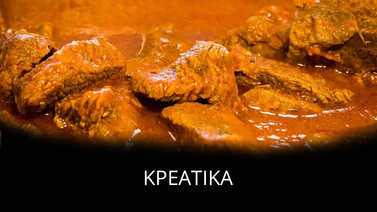 Κρεατικά - Μαγειρευτά Φαγητά - Delivery Παλλήνη, Πικέρμι - Μαγειρείο Οβελιστήριο των Φίλων