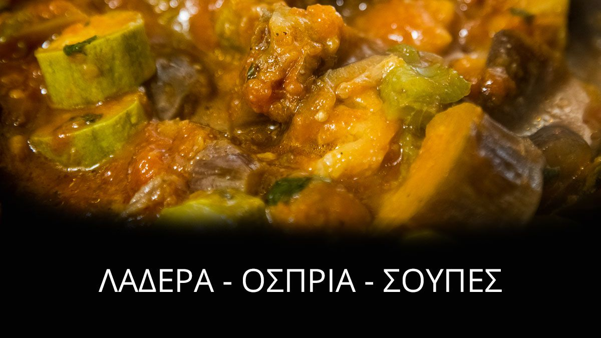 Λαδερά, Όσπρια, Σούπες - Μαγειρευτά Φαγητά - Delivery Παλλήνη, Πικέρμι - Μαγειρείο Οβελιστήριο των Φίλων