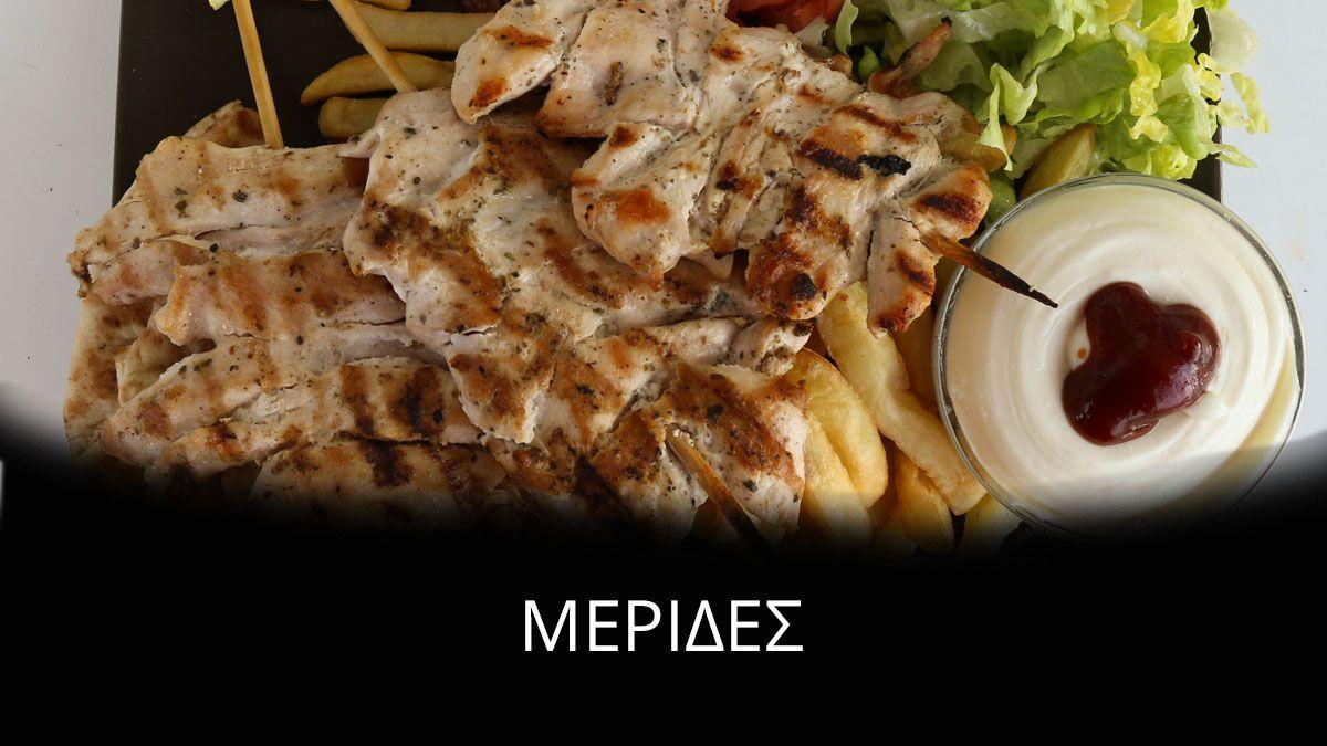 Μερίδες Γύρος & Καλαμάκι, Χοιρινό & Κοτόπουλο, Κοντοσούβλι, Μπιφτέκι, Λουκάνικο - Delivery Πικέρμι - Ψητοπωλείο Οβελιστήριο των Φίλων