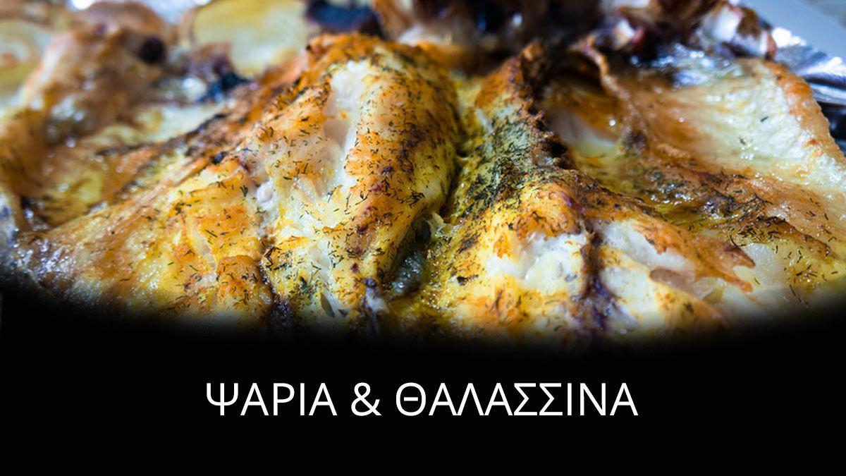 Ψάρια & Θαλασσινά - Μαγειρευτά Φαγητά - Delivery Παλλήνη, Πικέρμι - Μαγειρείο Οβελιστήριο των Φίλων