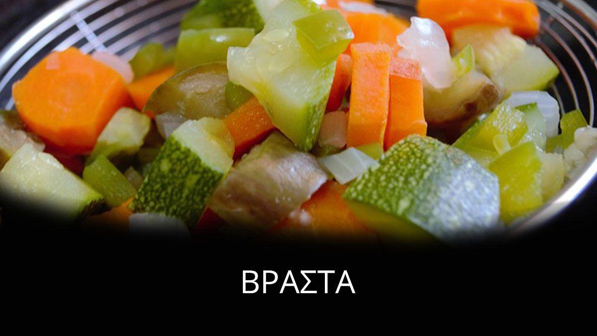 Βραστά Λαχανικά, Κολοκυθάκια, Κουνουπίδι, Μπρόκολο - Μαγειρευτά Φαγητά - Delivery Παλλήνη, Πικέρμι - Μαγειρείο Οβελιστήριο των Φίλων